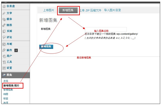 wordpress 相册插件NextGEN Gallery插件的使用教程