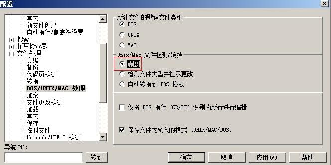 """打开UltraEdit,提示 """"文件可能不是DOS格式"""""""