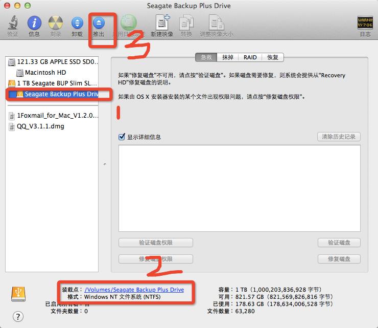 非第三方插件实现MAC air读写NTFS格式磁盘